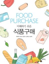 이해하기 쉬운 식품구매