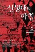 신생대의 아침(상)