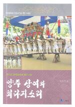 경기도 무형문화재 제27-1호 양주 상여와 회다지소리