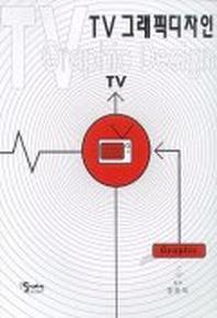 TV 그래픽 디자인