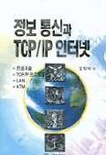 정보통신과 TCP/IP 인터넷