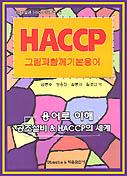 HACCP 그림과 함께 기본용어