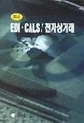 EDI CALS/전자상거래