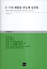 2-6족 화합물 반도체 성장법