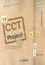 수리영역(논술다큐)(CCT PROJECT)(늘품논술)