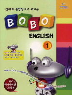 BOBO ENGLISH. 1