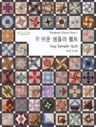 참 쉬운 샘플러 퀼트(Easy Sampler Quilt)