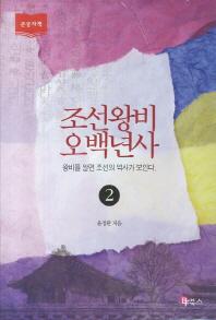조선왕비 오백년사. 2(큰글자책)