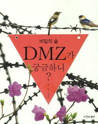 비밀의 숲 DMZ가 궁금하니