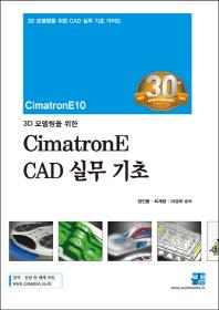 3D 모델링을 위한 CimatronE CAD 실무 기초