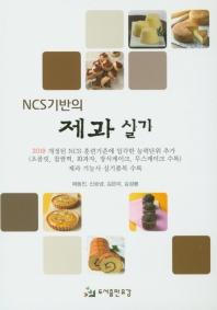 NCS기반의 제과 실기(2019)