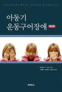 아동기 운동구어장애
