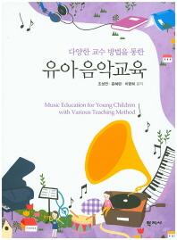 다양한 교수 방법을 통한 유아음악교육