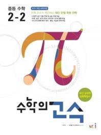 수학의 고수 중등 수학 2-2(2021)