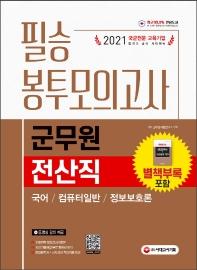 군무원 전산직 필승 봉투모의고사(2021)
