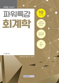 파워특강 회계학(9급 공무원)(2019)