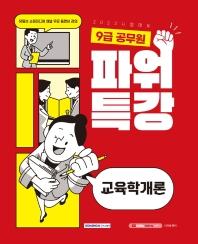 2022 9급 공무원 파워특강 교육학개론