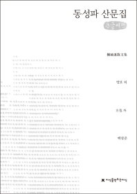동성파 산문집(큰글씨책)