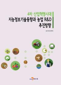 4차 산업혁명시대 지능정보기술동향과 농업 R&D 추진방향