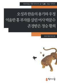 오성과 한음의 용기와 우정 억울한 홍 부자를 살린 어사 박문수 존경받은 정승 황희: 인물 이야기