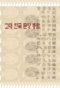 고대 한국 문양 총람