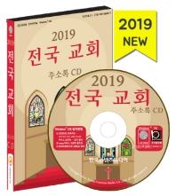 전국교회 주소록 2019(CD)