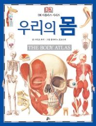 우리의 몸(The Body Atlas)