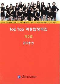Top Top 여성합창곡집. 5