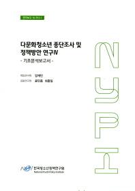 다문화청소년 종단조사 및 정책방안 연구. 4