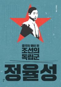 정율성: 중국의 별이 된 조선의 독립군