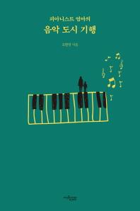 피아니스트 엄마의 음악 도시 기행