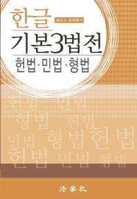 한글 기본3법전(헌법 민법 형법)