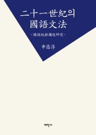 이십일세기의 국어문법