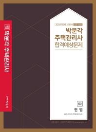 합격기준 박문각 민법 합격예상문제(주택관리사 1차)(2021)