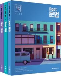 2022 조태정 영어 루트(Root) 문법/구문/독해