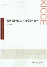 한국아동패널 2014 심층분석 연구