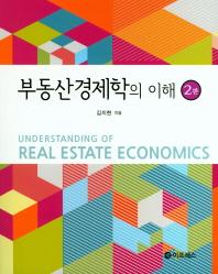부동산경제학의 이해