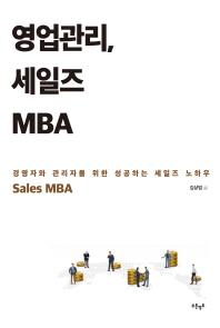 영업관리 세일즈 MBA