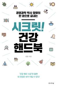 경영과학 박사 장영의 한 권으로 끝내는 시크릿! 건강 핸드북