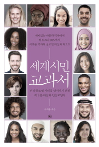 세계시민 교과서