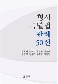 형사특별법 판례 50선