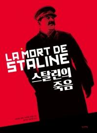 스탈린의 죽음