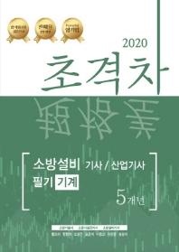 초격차 소방설비 기사/산업기사 5개년 필기(기계)(2020)
