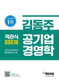 김동주 공기업 경영학 객관식 800제