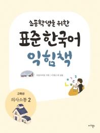 초등학생을 위한 표준 한국어 익힘책(고학년: 의사소통. 2)