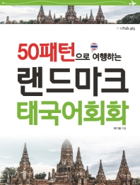 50패턴으로 여행하는 랜드마크 태국어회화