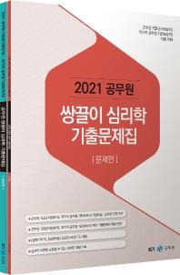 공무원 쌍끌이 심리학 기출문제집 세트(2021)
