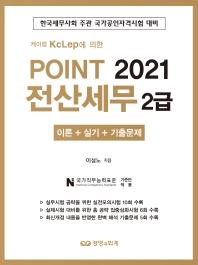 케이렙 KcLep에 의한 Point 전산세무 2급(2021)