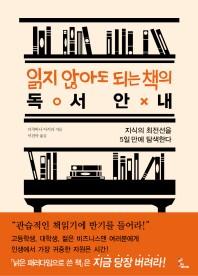 읽지 않아도 되는 책의 독서안내