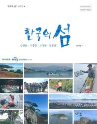 한국의 섬: 강진군ㆍ고흥군ㆍ보성군ㆍ장흥군